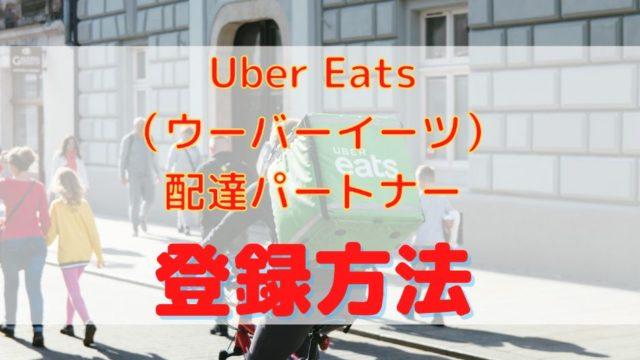 Uber Eats(ウーバーイーツ)配達パートナー登録方法の画像