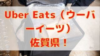 Uber Eats(ウーバーイーツ)佐賀県の画像