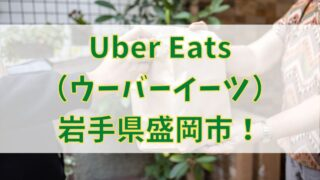 Uber Eats(ウーバーイーツ)岩手県盛岡市!【エリアや店舗を紹介!】の画像