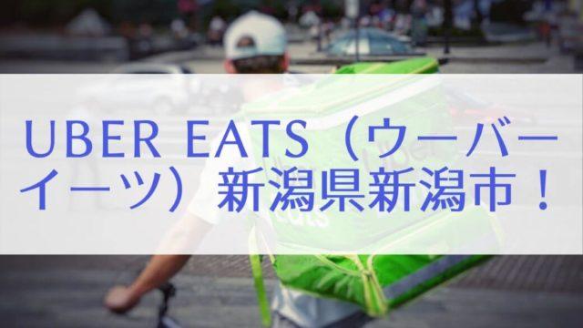 Uber Eats(ウーバーイーツ)新潟県新潟市の画像