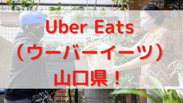 Uber Eats(ウーバーイーツ)山口県の画像