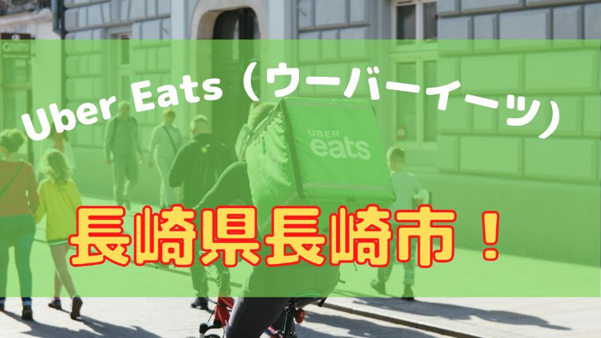 Uber Eats(ウーバーイーツ)長崎県長崎市の画像