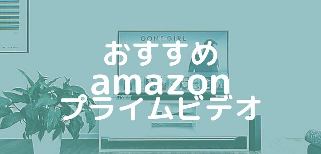 おすすめAmazonプライムビデオの画像