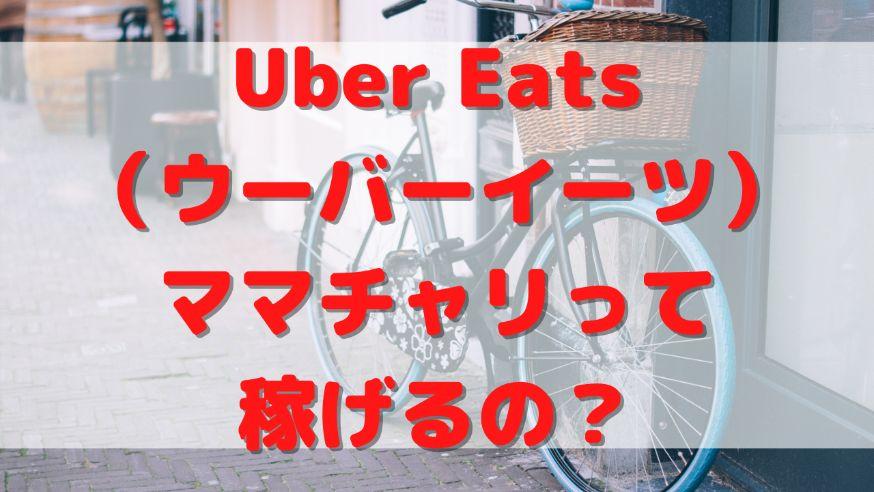Uber Eats(ウーバーイーツ)ママチャリって稼げるの?の画像