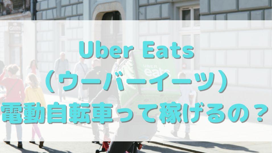 Uber Eats(ウーバーイーツ)電動自転車って稼げるの?の画像