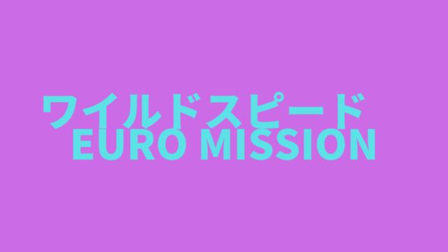 ワイルドスピード EURO MISSIONの画像