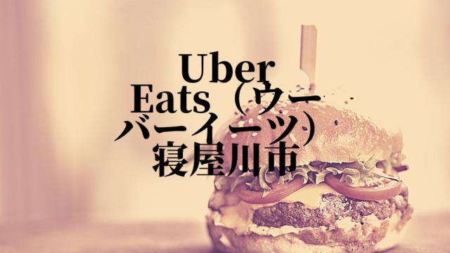 Uber Eats(ウーバーイーツ)寝屋川市の画像