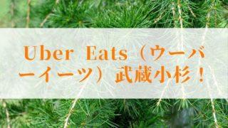 Uber Eats(ウーバーイーツ)武蔵小杉の画像