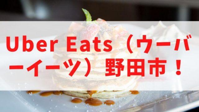 Uber Eats(ウーバーイーツ)野田市の画像