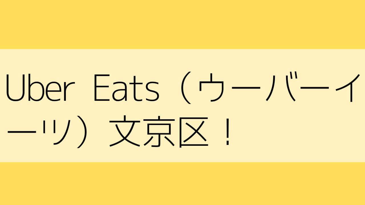 Uber Eats(ウーバーイーツ)文京区の画像