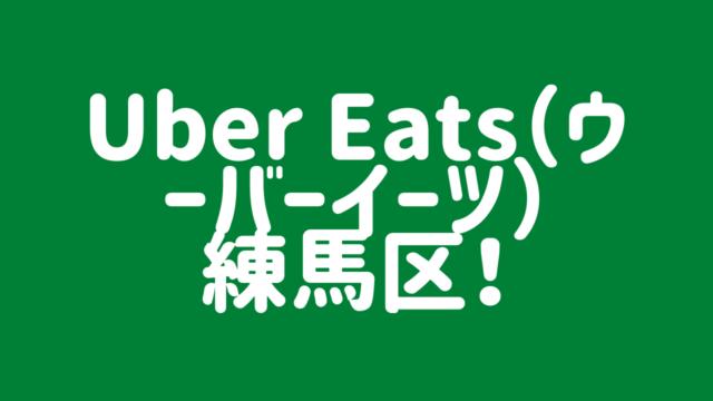 Uber Eats(ウーバーイーツ)練馬区の画像