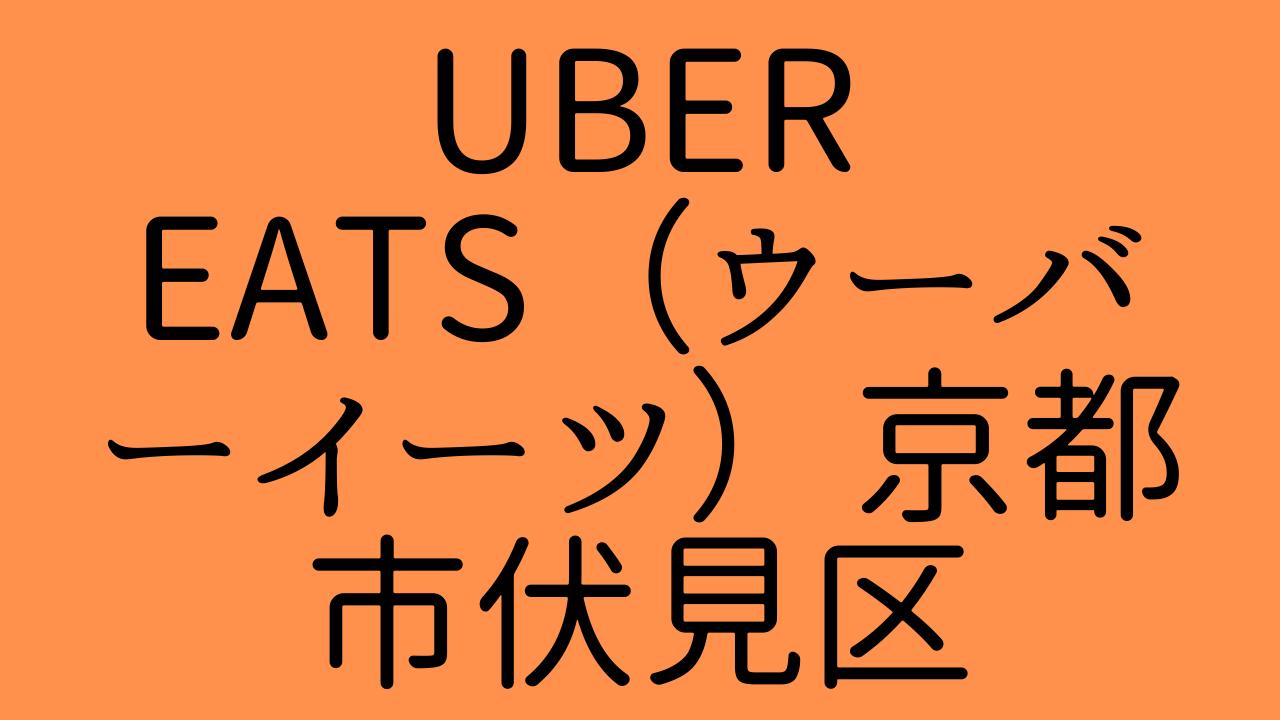 Uber Eats(ウーバーイーツ)京都市伏見区の画像