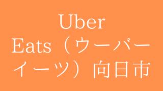 Uber Eats(ウーバーイーツ)向日市の画像