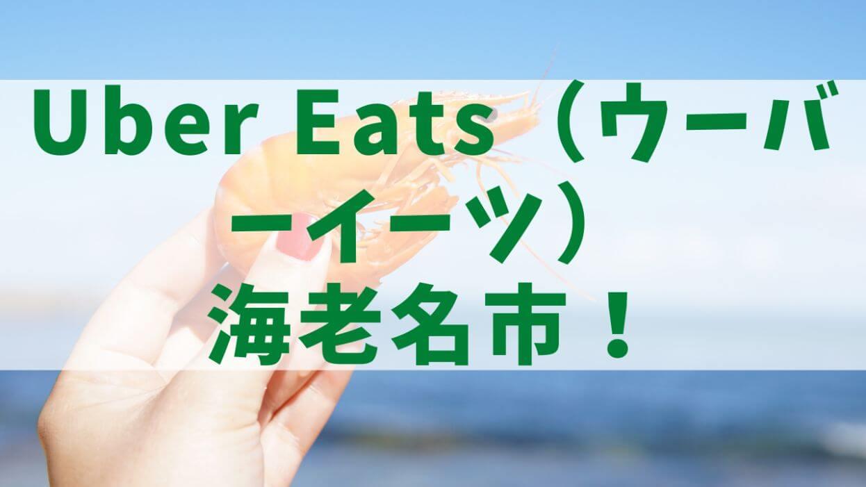 Uber Eats(ウーバーイーツ)海老名市の画像