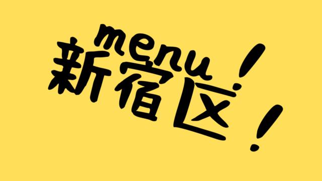 デリバリー&テイクアウトアプリmenu!新宿区の画像
