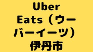 Uber Eats(ウーバーイーツ)伊丹市の画像