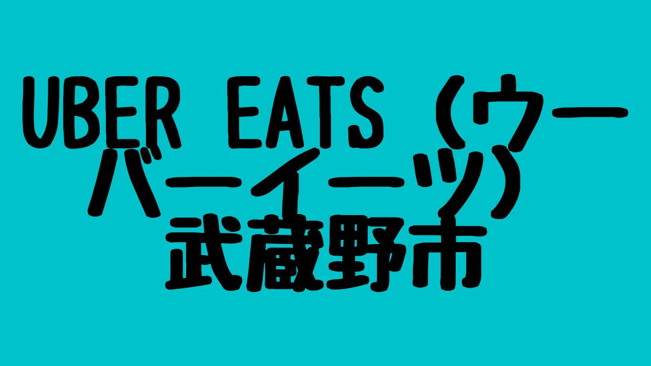 Uber Eats(ウーバーイーツ)武蔵野市の画像