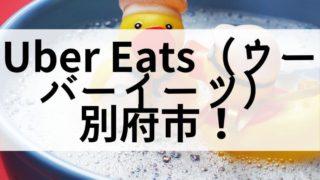 Uber Eats(ウーバーイーツ)別府市の画像