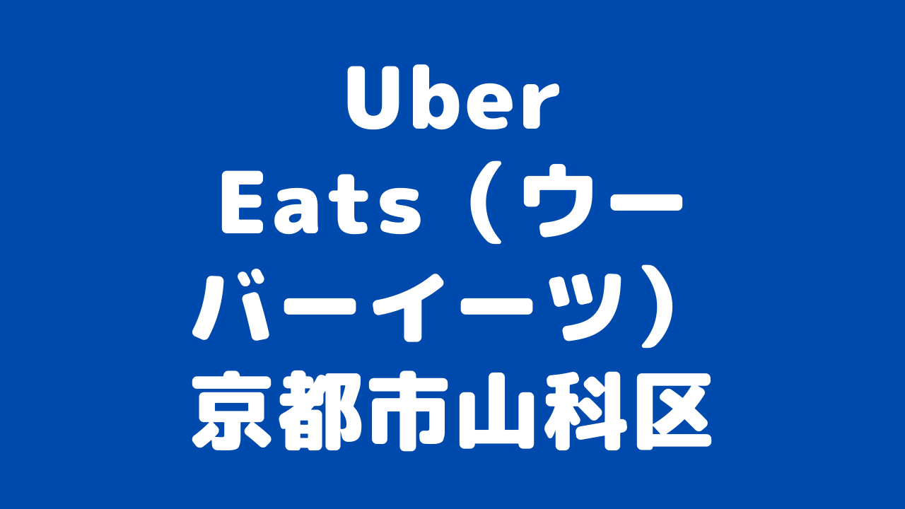 Uber Eats(ウーバーイーツ)京都市山科区の画像