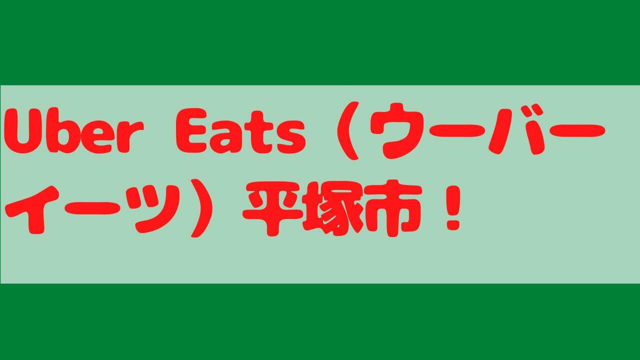 Uber Eats(ウーバーイーツ)平塚市の画像
