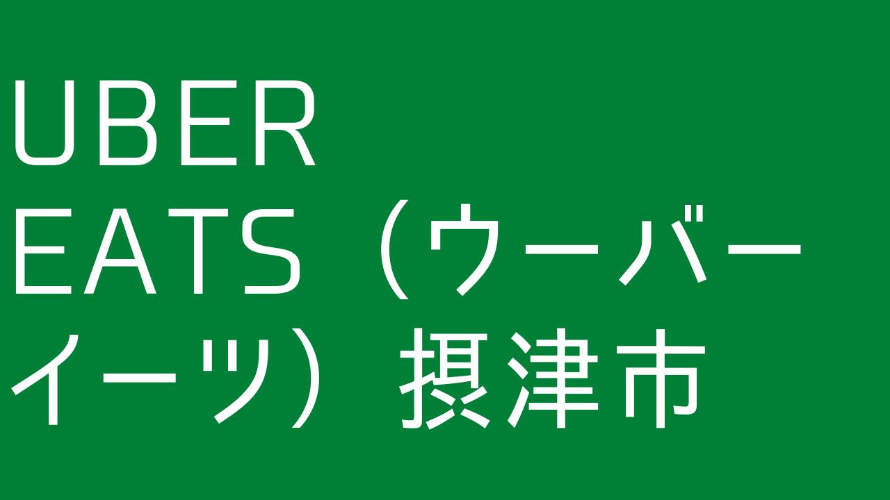 Uber Eats(ウーバーイーツ)摂津市の画像