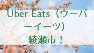 Uber Eats(ウーバーイーツ)綾瀬市の画像