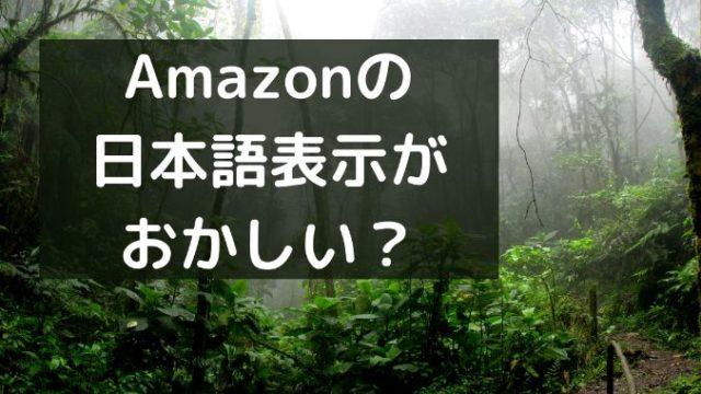 Amazonの日本語表示がおかしいの画像
