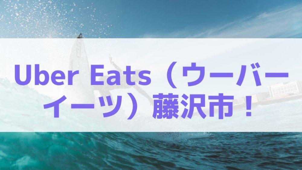 Uber Eats(ウーバーイーツ)藤沢市の画像