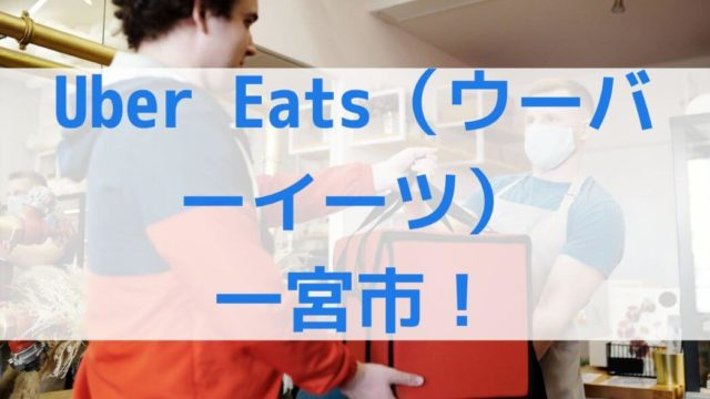 Uber Eats(ウーバーイーツ)一宮市の画像