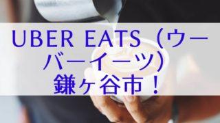 Uber Eats(ウーバーイーツ)鎌ヶ谷市の画像