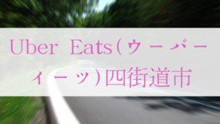 Uber Eats(ウーバーイーツ)四街道市の画像