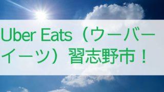 Uber Eats(ウーバーイーツ)習志野市の画像