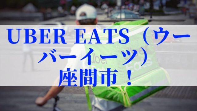 Uber Eats(ウーバーイーツ)座間市の画像