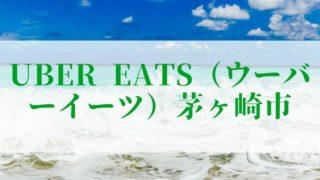Uber Eats(ウーバーイーツ)茅ヶ崎市の画像