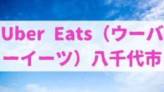 Uber Eats(ウーバーイーツ)八千代市の画像