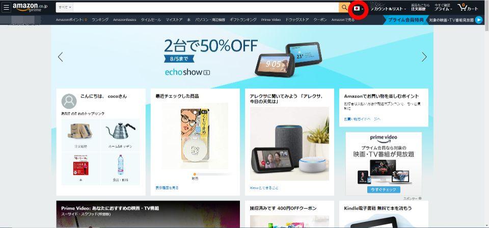 Amazonの日本語表記の画像