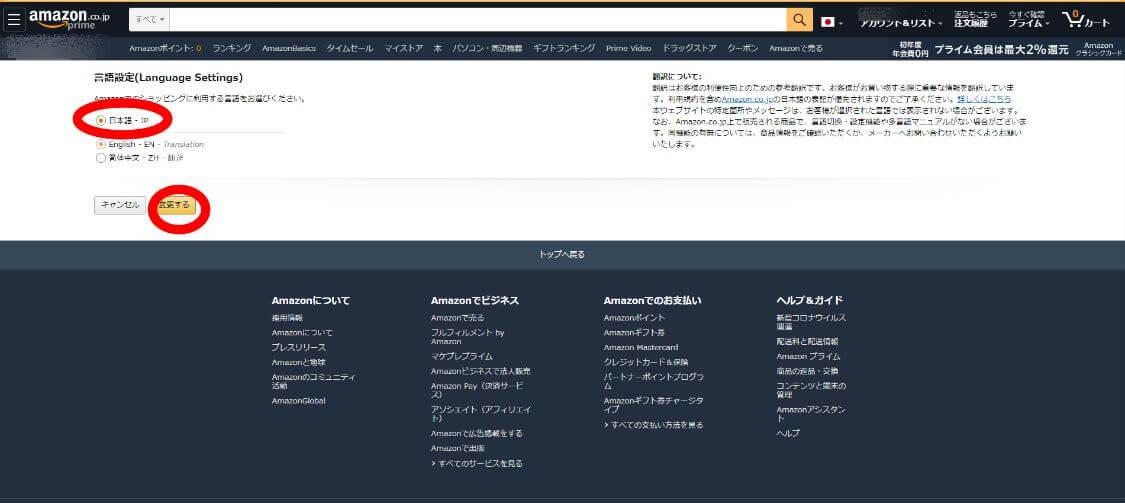 Amazonの日本語設定の画像
