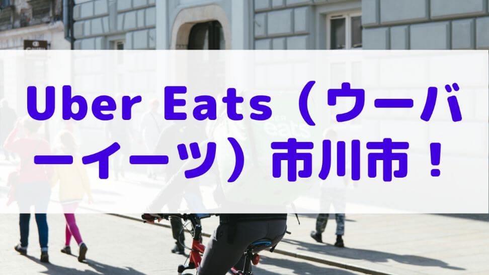 Uber Eats(ウーバーイーツ)市川市!の画像
