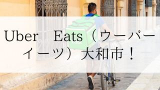 Uber Eats(ウーバーイーツ)大和市の画像