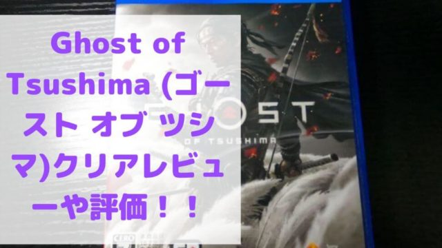 Ghost of Tsushima (ゴースト オブ ツシマ)の評価やクリアレビュー!オンライン要素ある?死にゲー?の画像