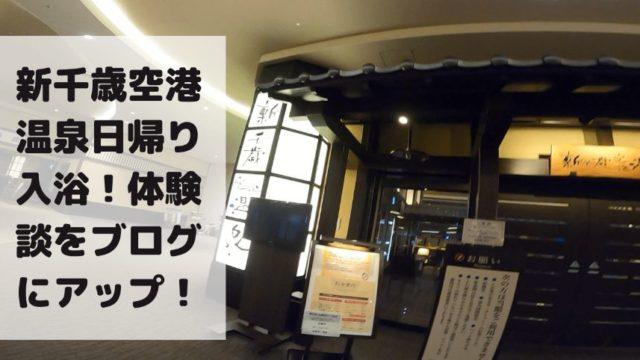 新千歳空港温泉日帰り入浴!体験談をブログにアップ!の画像