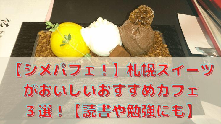【シメパフェ!】夜もやってる大通り周辺の札幌スイーツがおいしいおすすめカフェ3選!【読書や勉強にも】の画像