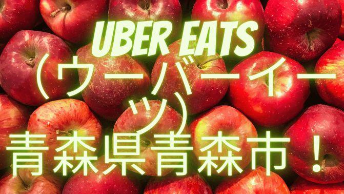 Uber Eats(ウーバーイーツ)青森県青森市!の画像