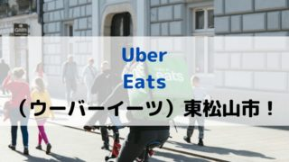 Uber Eats(ウーバーイーツ)東松山市!の画像