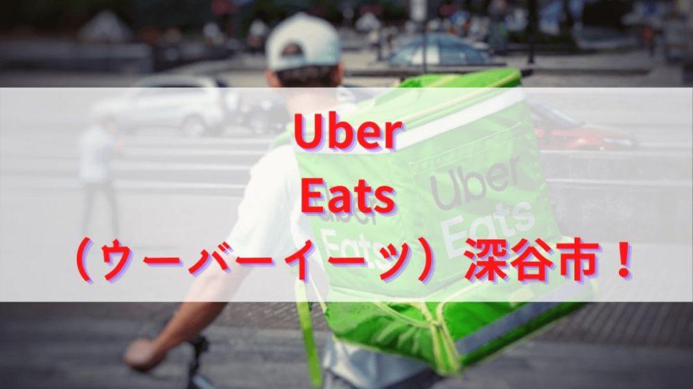 Uber Eats(ウーバーイーツ)深谷市の画像