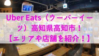 Uber Eats(ウーバーイーツ)高知県高知市!【エリアや店舗を紹介!】の画像