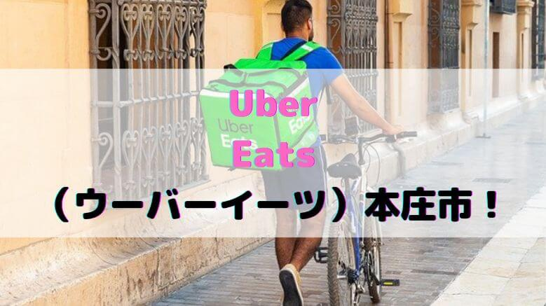Uber Eats(ウーバーイーツ)本庄市!の画像