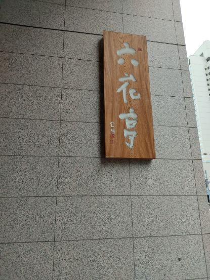 六花亭の画像