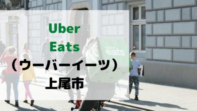 Uber Eats(ウーバーイーツ)上尾市の画像