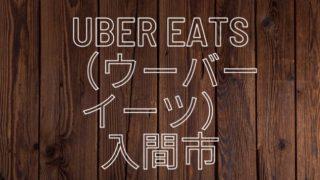 Uber Eats(ウーバーイーツ)入間市の画像